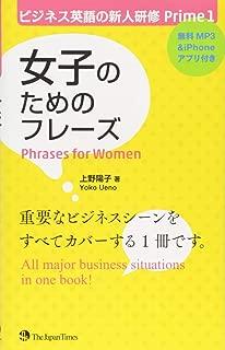 ビジネス英語の新人研修 Prime1 女子のためのフレーズ (ビジネス英語の新人研修Prime)