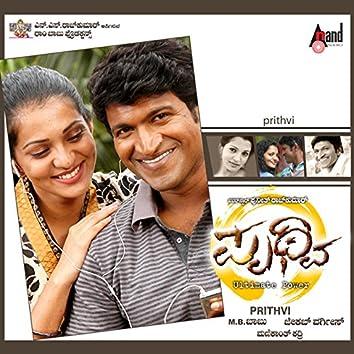 Prithvi (Original Motion Picture Soundtrack)