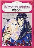 黒衣のシークと真珠姫の涙 (エメラルドコミックス/ハーモニィコミックス)