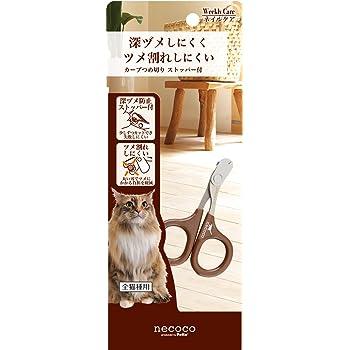 ペティオ (Petio) ネココ カーブつめ切り ストッパー付 猫用