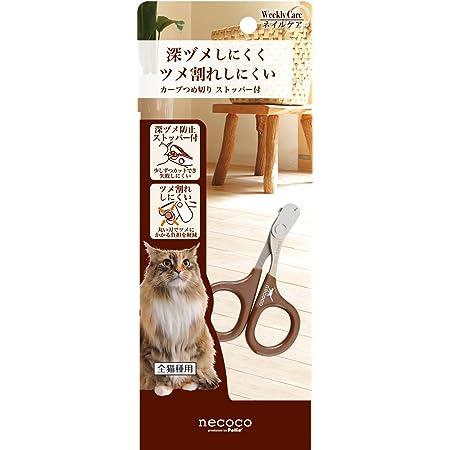 ペティオ (Petio) ネココ カーブつめ切り ストッパー付 猫用 1個 (x 1)