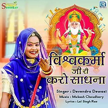 Vishwakarma Jiri Karo Sadhna