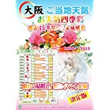 大阪 ご当地天気 晴れの結婚式、晴れイベント企画 決定版 1999-2013