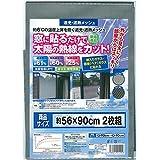 テクノエイム 窓フィルム 目隠し 断熱 遮光 遮熱 メッシュ 窓シート 日本製 56×90cm 2枚組(表:アルミで UVカット ミラー 効果/裏:黒で 中から外が見える) 透明
