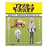 コウブツヤ コンクリート・レボルティオ~超人幻想~ 03.鬼野笑美 デコレーションステッカー