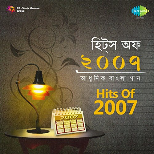 Hits of 2007