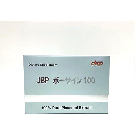 医療機関専門 プラセンタ サプリメント JBP ポーサイン100 1箱 (100粒入り)