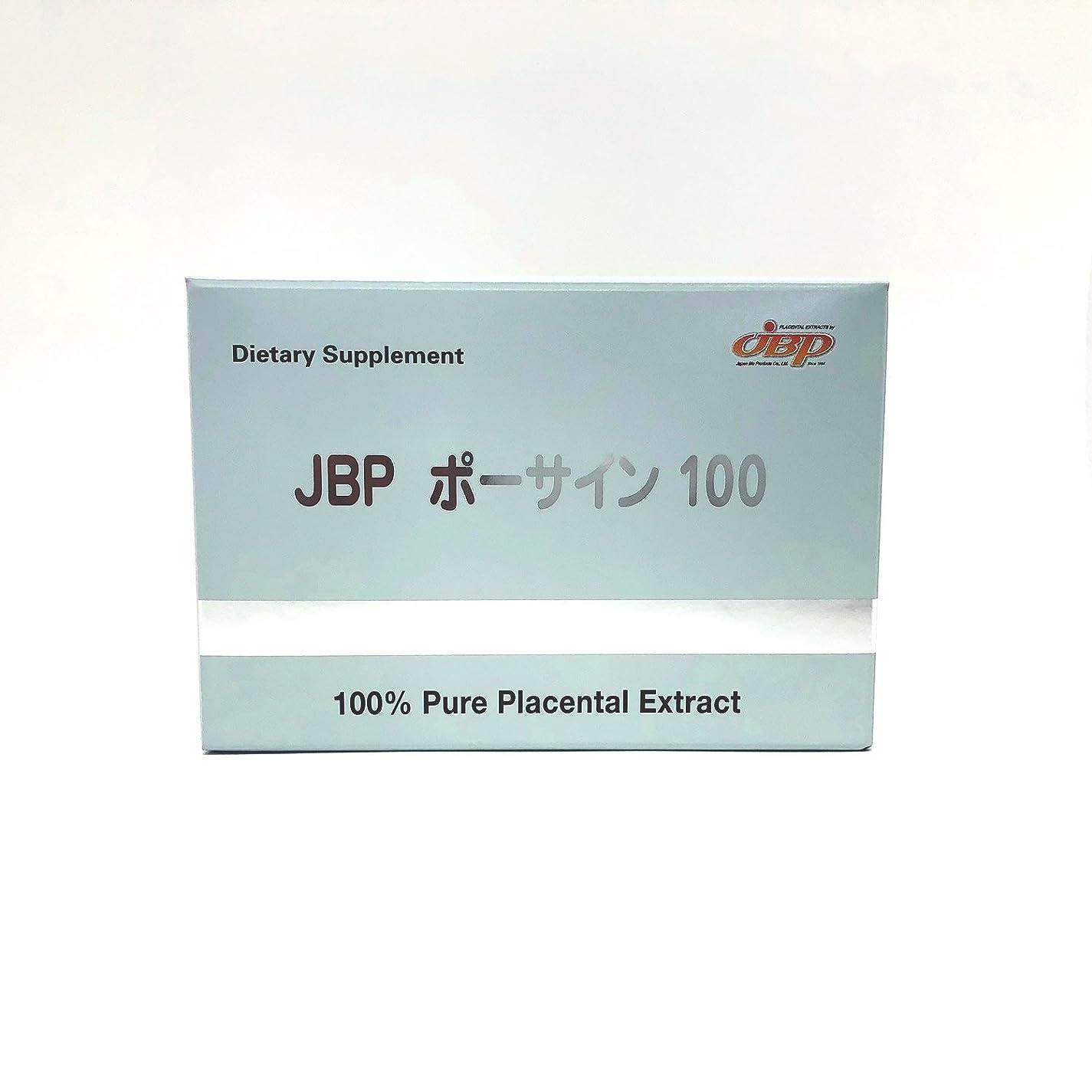 る文明化する逸話医療機関専門 プラセンタ サプリメント JBP ポーサイン100 1箱 (100粒入り)