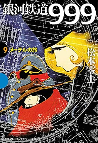 銀河鉄道999 9 メーテルの旅 (GAMANGA BOOKS)