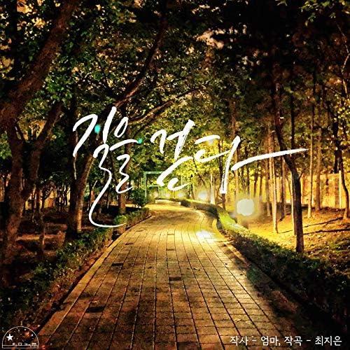 최지은 Choi Ji Eun