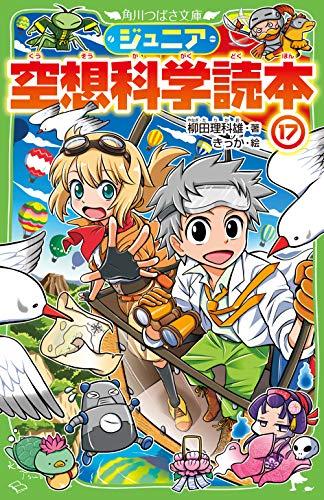 ジュニア空想科学読本17 (角川つばさ文庫)