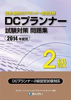 DCプランナー2級試験対策問題集〈2014年度版〉