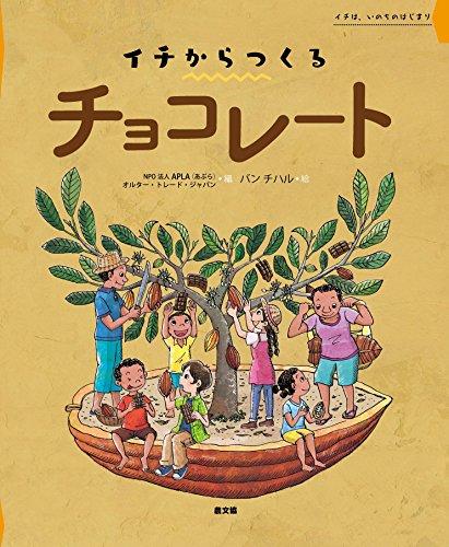 チョコレート (イチからつくるシリーズ)