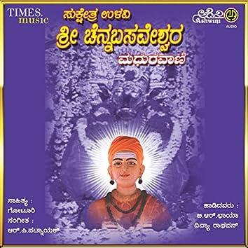 Sukshetra Ullavi Sri Chennabasaveshwara Madhuravani