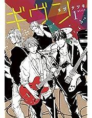 ギヴン(1) (ディアプラス・コミックス)