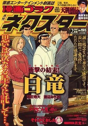 漫画 ゴラクネクスター 2008年 02月号 [雑誌]