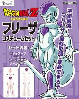 ドラゴンボールZ フリーザ コスチューム メンズ フリーサイズ
