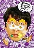寺門ジモンの常連めし~奇跡の裏メニュー~ メニュー4 DVD