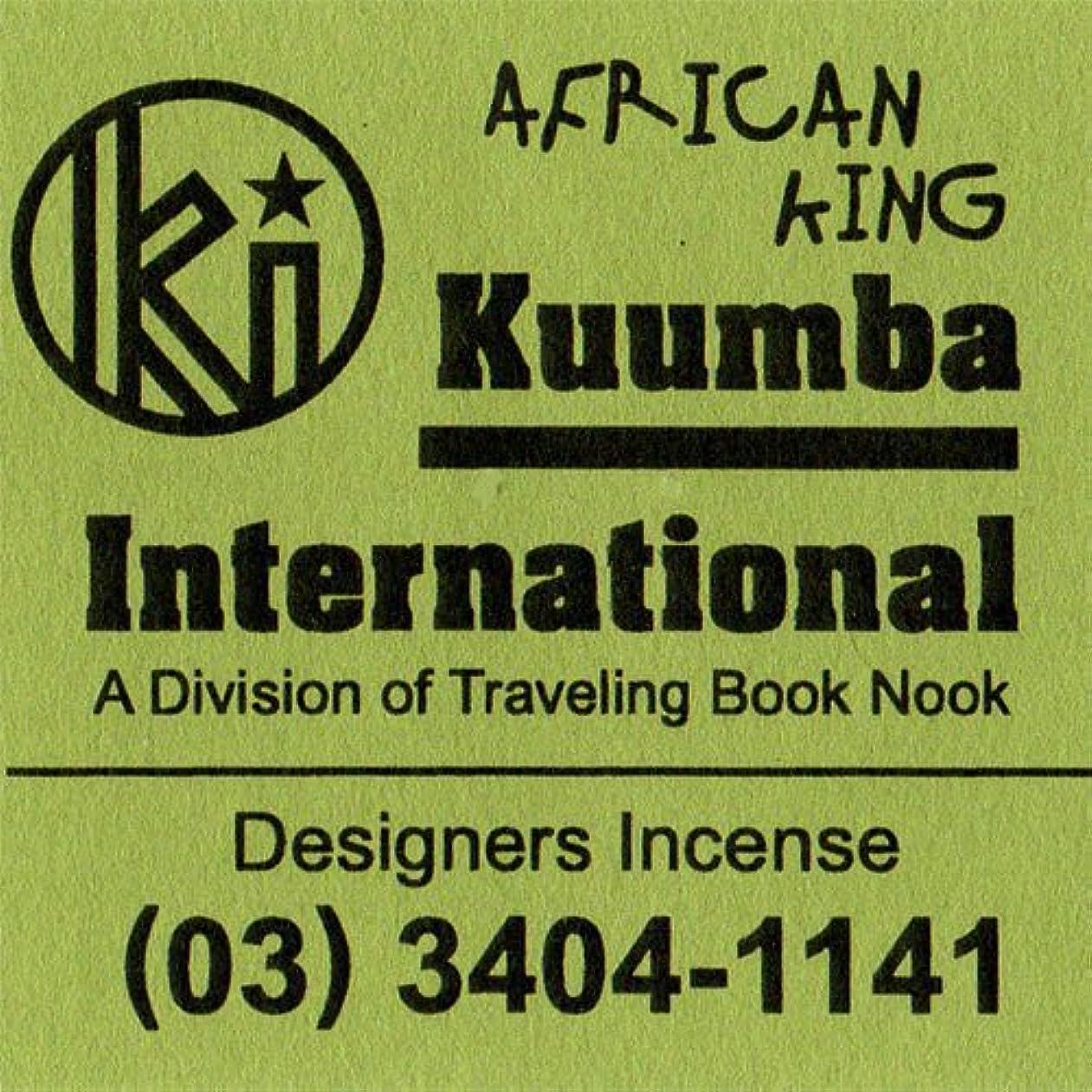 謙虚ブランチ名詞KUUMBA/クンバ『incense』(AFRICAN KING) (Regular size)