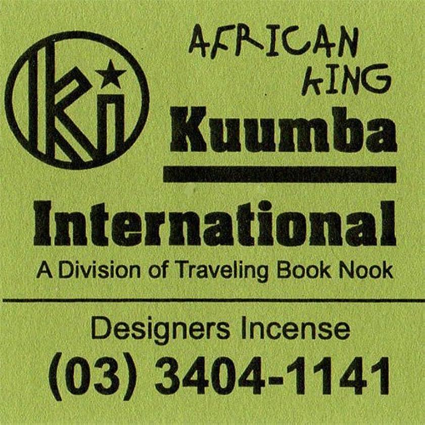 部分的にウルル元気KUUMBA/クンバ『incense』(AFRICAN KING) (Regular size)