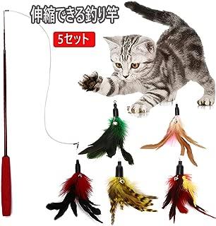 Freedom 猫じゃらし 羽 釣り竿 ねこじゃらし じゃれ猫 猫釣り竿じゃらし 伸縮可能 猫のおもちゃ 猫のお好みじゃらし ふわふわ 丈夫 鈴付き 猫遊び 猫 おもちゃ ペット用品 羽根(5羽)
