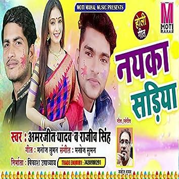 NAYAKA SADIYA (Bhojpuri song)