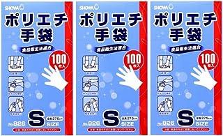 ショーワグローブ【パウダーフリー】No.826 ポリエチ手袋 100枚入 Sサイズ 3セット