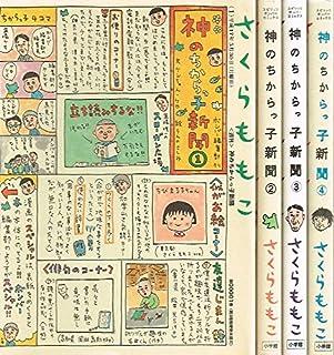 神のちからっ子新聞 コミック 1-4巻セット (スピリッツボンバーコミックス)