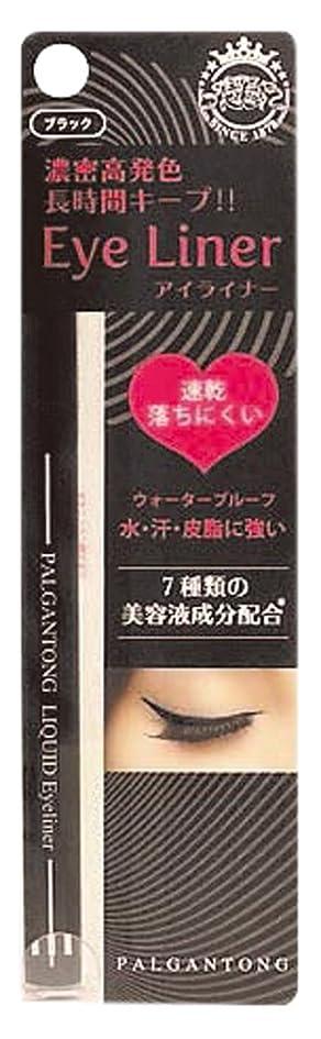同情期待サーバントパルガントン リキッドアイライナー ブラック (0.6mL)