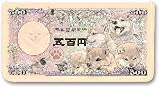 豆柴紙幣 合皮財布