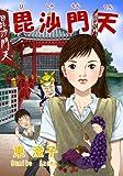 Bishamonten (Japanese Edition)