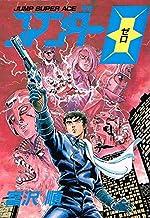 コマンダー0(ゼロ) (ジャンプスーパーコミックス)