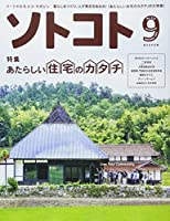 SOTOKOTO(ソトコト) 2017年 9 月号[あたらしい住宅のカタチ]