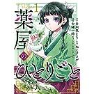 薬屋のひとりごと 1巻 (デジタル版ビッグガンガンコミックス)