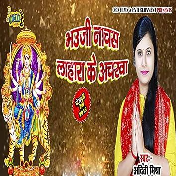 Bhauji Nachas Lahra Ke Aacharwa