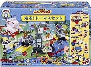 学研 ニューブロック走るトーマスセット 83300 【知的玩具 おもちゃ 子供 ライト 電池別売 線路 曲線 直線 パーツ キャラクター おとこのこ 男の子 】