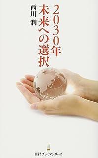 2030年未来への選択 日経プレミアシリーズ