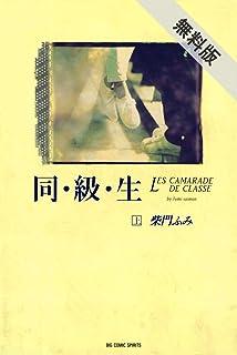 同・級・生(上)【期間限定 無料お試し版】 (ビッグコミックス)...
