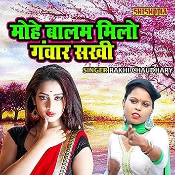 Mohe Balam Milo Ganwar Sakhi