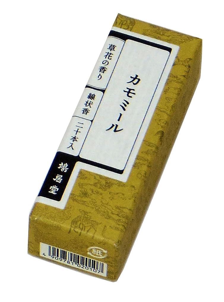 用心する単独でベッド鳩居堂のお香 草花の香り カモミール 20本入 6cm