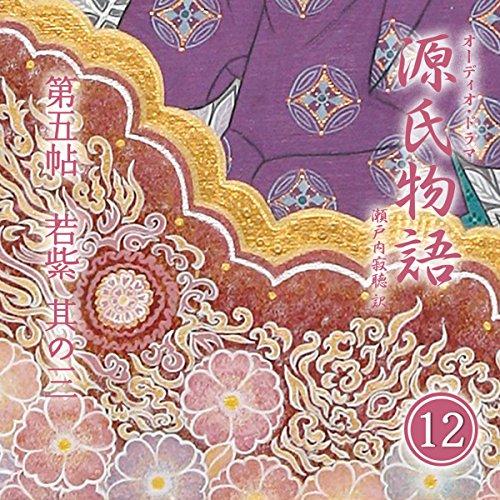 『源氏物語 瀬戸内寂聴 訳 第五帖 若紫 (其の三)』のカバーアート
