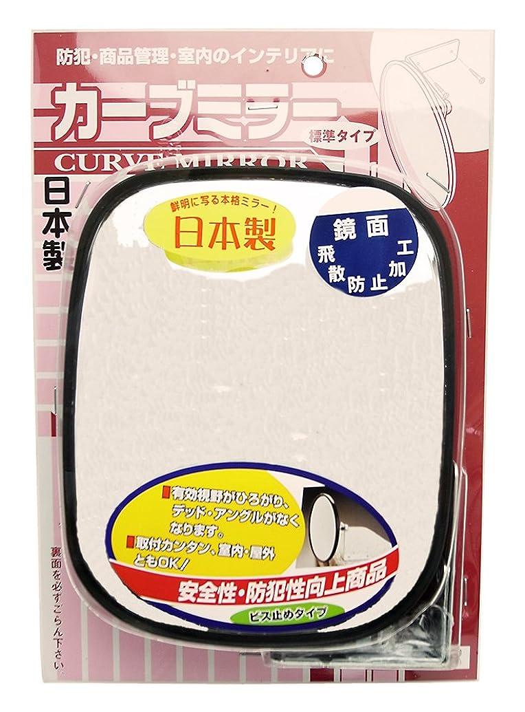 グリップタイマー三番信栄物産 カーブミラー SE-10B 4259700