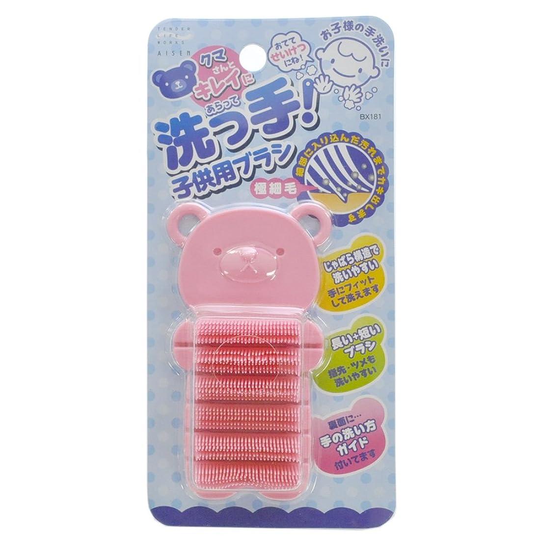 燃料気まぐれなフラグラントきれいに洗っ手! 子供ブラシ ピンク