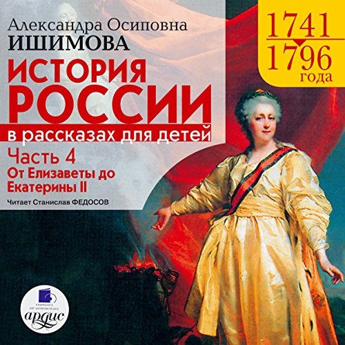 Istoriya Rossii v rasskazakh dlya detey: Chast' 4: 1741-1796 gg. Ot Yelizavety do Yekateriny II [Russia's History in Stories for Children, Part 4: 1741-1796] audiobook cover art