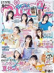 nicola(ニコラ) 2021年 09 月号 [雑誌]