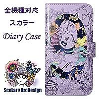 ScoLar スマホカバー スマホケース 手帳型  ARC1-notebook-SH-04H-60071-all