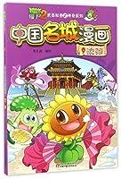 植物大战僵尸2武器秘密之中国名城漫画·沈阳[6-14岁]