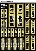 千社札シール 14-B_SUMO