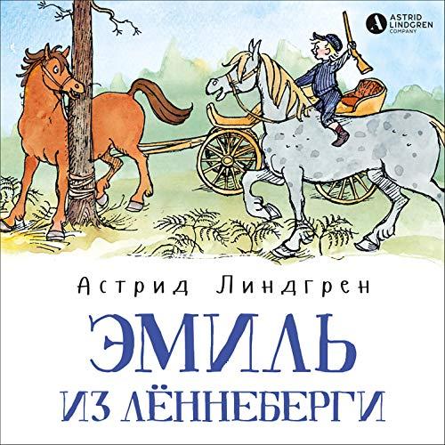 Эмиль из Лённеберги cover art