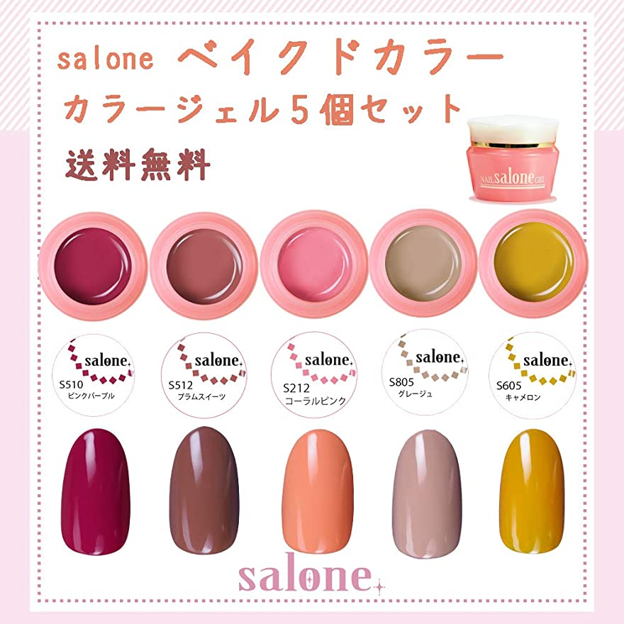 不変チョーク補足【送料無料 日本製】Salone ベイクドカラージェル5個セット 大人っぽく暖かく大人可愛いトレンドカラー
